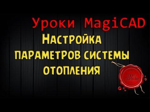 Magicad видеоуроки отопление
