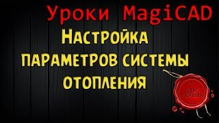 Уроки Magicad. Выпуск 9. Настройка параметров системы отопления