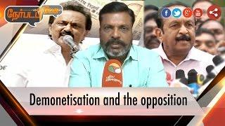 Nerpada Pesu 28-11-2016 Demonetisation and the opposition – Puthiya Thalaimurai tv Show