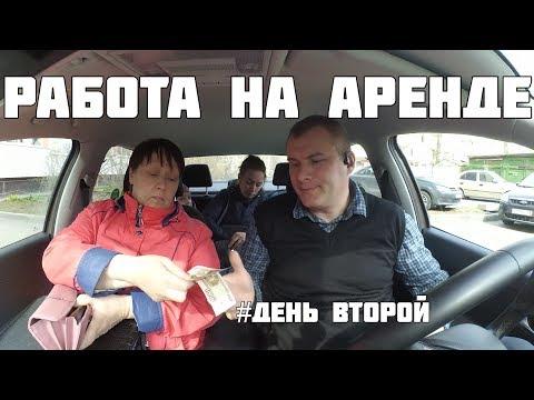 РАБОТА В ТАКСИ НА АРЕНДЕ СПБ #ДЕНЬ ВТОРОЙ
