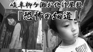 お化け屋敷の中は撮影出来ませんでした。 岐阜県といえば、口裂け女が広...