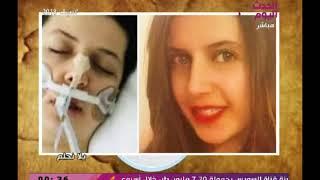 أقوي تعليق من مذيع الحدث عن مقتل الطالبة مريم بانجلترا:لما مصري يتهان برة لازم كلنا نتدخل