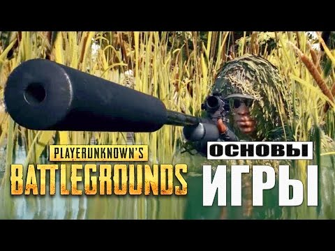 Как Играть в PlayerUnknowns Battlegrounds? PUBG ОСНОВЫ ИГРЫ