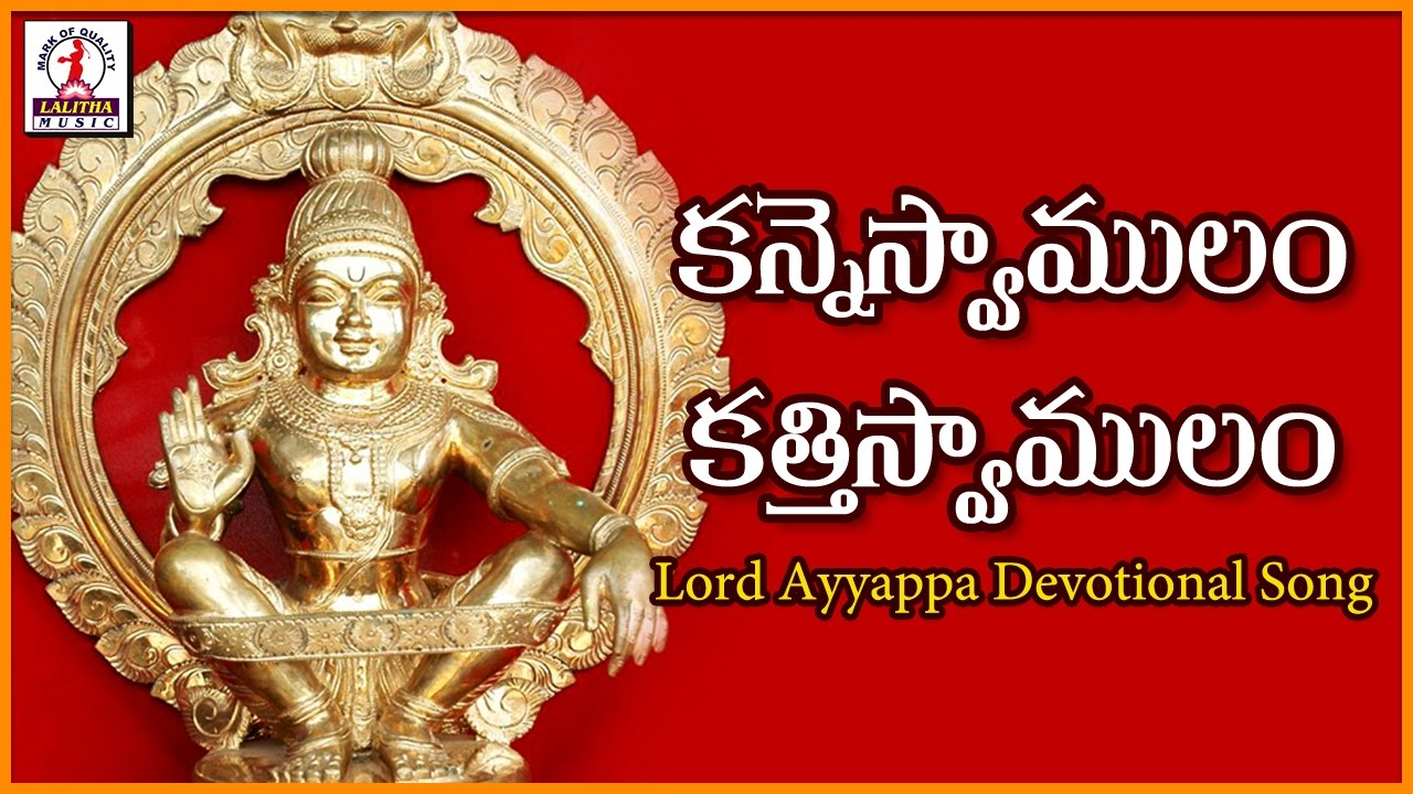 Popular Devotional Songs Of Lord Ayyappa Swamy