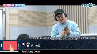 [EBS 모닝스페셜] 190302 Paul Song Cover - 비상 (임재범)