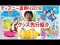 ディズニー夏祭り2018グッズを写真で先行紹介(2018-06)