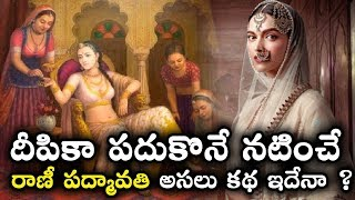 రాణి పద్మావతి ఎవరో మీకు తెలుసా || History Of Rani Padmavati || Interesting Facts