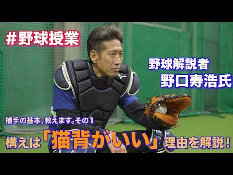 【野球授業】プロが教えるキャッチャー練習法①構え方・ミットの使い方編/講師・野口寿浩氏
