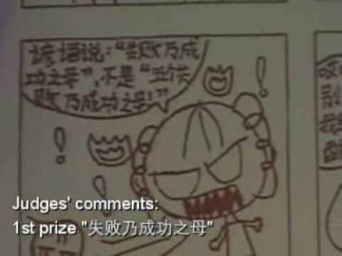 National Comics Competition (Chinese Comic Strip) 2008