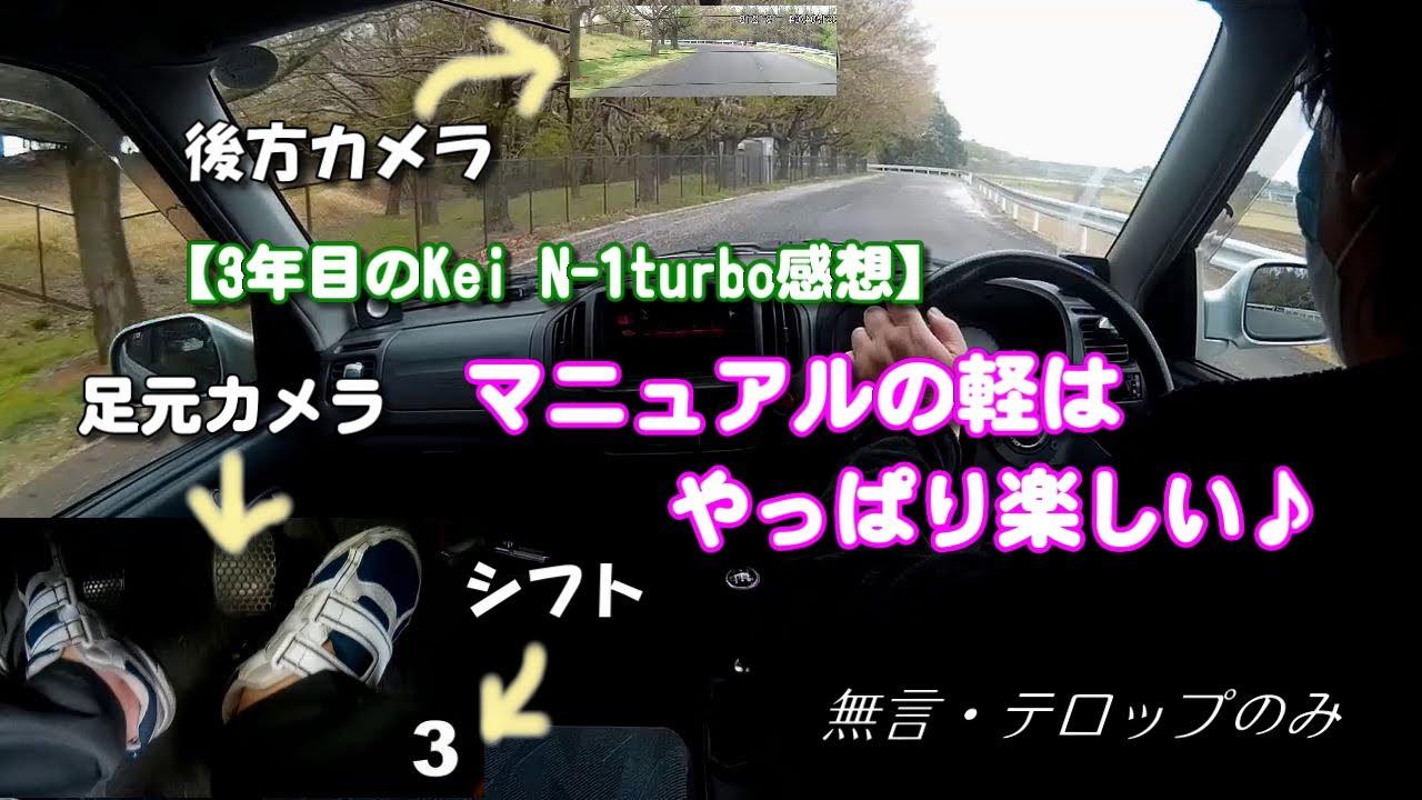 【3年目のKei N-1turbo感想】マニュアルの軽はやっぱり楽しい♪