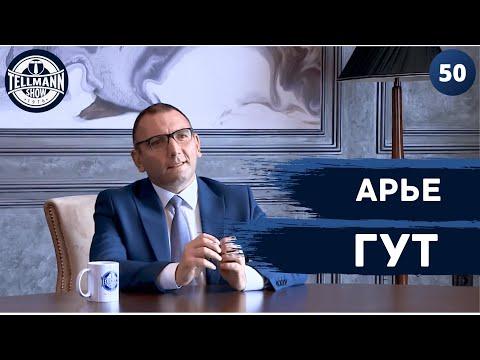 TELLMANN 50 / Арье Гут / Азербайджан - мировой центр мультикультурализма и стабильности