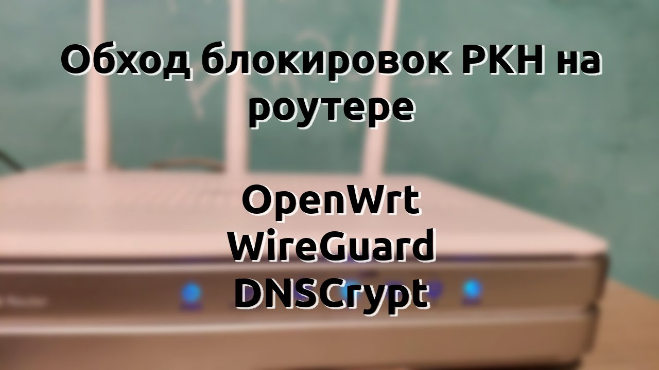 Point-by-round PKH locks on an OpenWrt router using WireGuard and
