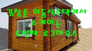 김창준 이동식주택에서 소개하는 두번째 로그하우스 (통나…