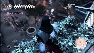 ASSASSIN'S CREED II Sequence9 カーニヴァル1486年 ヴェネツィア/ドルソデューロ探索3 暗殺