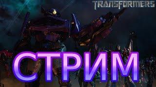 """Игра """"Transformers: Devastation""""   ПРЯМАЯ ТРАНСЛЯЦИЯ. Часть-2"""
