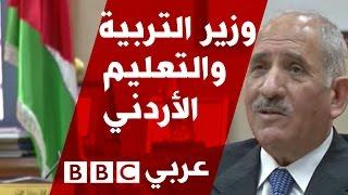 وزير التربية والتعليم الأردني لبي بي سي: الحملة ضد تطوير المناهج ظالمة ومسيسة