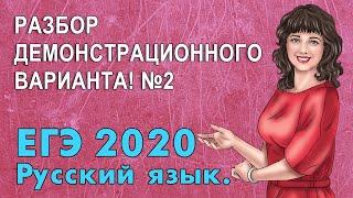 ЕГЭ по Русскому языку 2018. Разбор  демонстрационного  варианта
