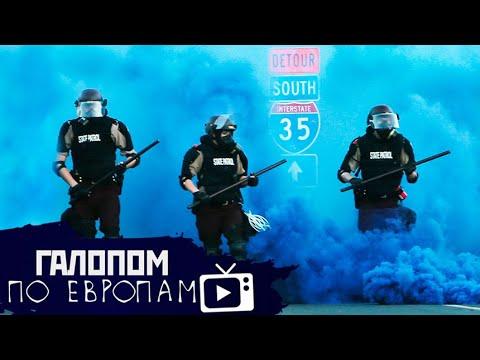 Вашингтон в дыму, Батут работает, Пустите в Крым! // Галопом по Европам #223