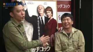 お笑いコンビ・爆笑問題が25日、都内で行われた映画『ヒッチコック』(4...