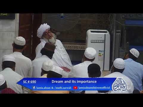 Dream and its importance | خواب اور اس کی حقیقت | SC690 | Mufti Zarwali Khan