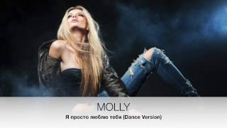 MOLLY - Я просто люблю тебя (Dance Version)
