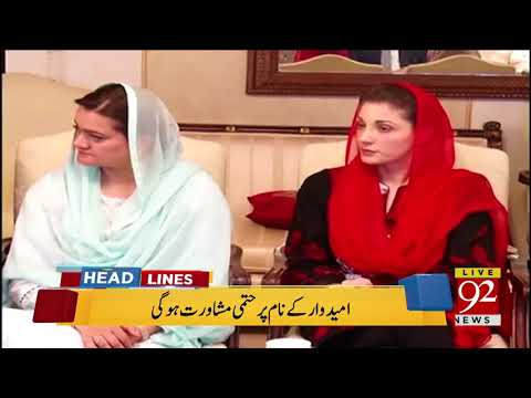92 News HD Plus Headlines 03:00 PM - 11 March 2018 - 92NewsHDPlus