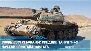 Вновь востребованы- средние танки Т-62 начали восстанавливать