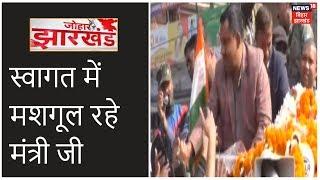 स्वागत में मशगूल रहे मंत्री Banna Gupta, जाम में फंसी Ambulence में मरीज की हुई मौत |Johar Jharkhand