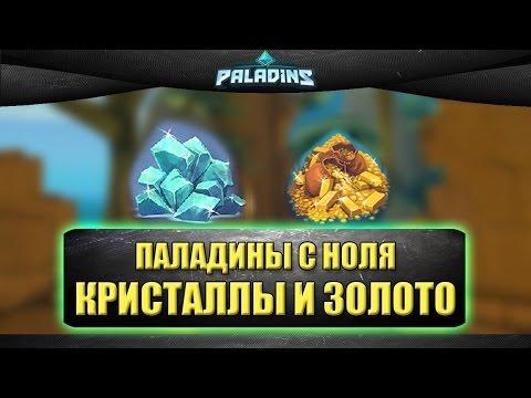 Паладины с ноля: кристаллы и золото