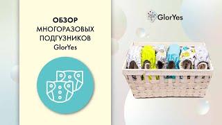 Многоразовые подгузники GlorYes: здоровый малыш!(GlorYes! - это современные многоразовые подгузники, которые можно стирать и использовать вновь. Специальные..., 2012-01-27T15:58:13.000Z)
