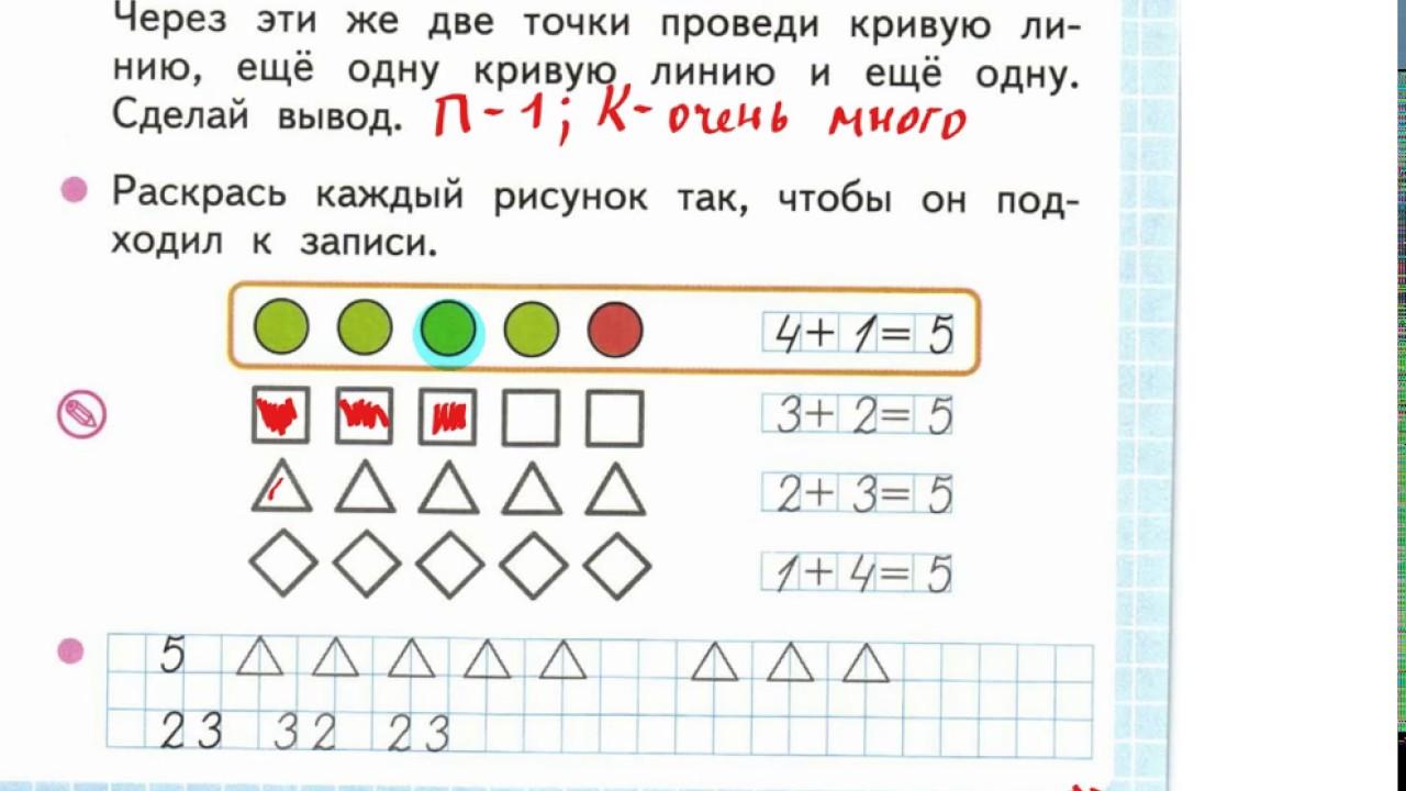Задача по математике1класса м и моро с и волкова 1стронидца