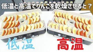 [乾燥テスト]低温と高温でりんごを乾燥させると?(ドラミニ)