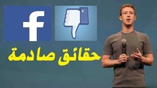 10 حقائق صادمة عن فيسبوك | MED TUBE