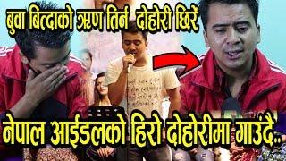 बुवा बित्दाको ऋण तिर्न दोहोरीमा गाउँदै Nepal Idol- 2 का हिरो Dipraj Khatri ! सबैले हेरौं