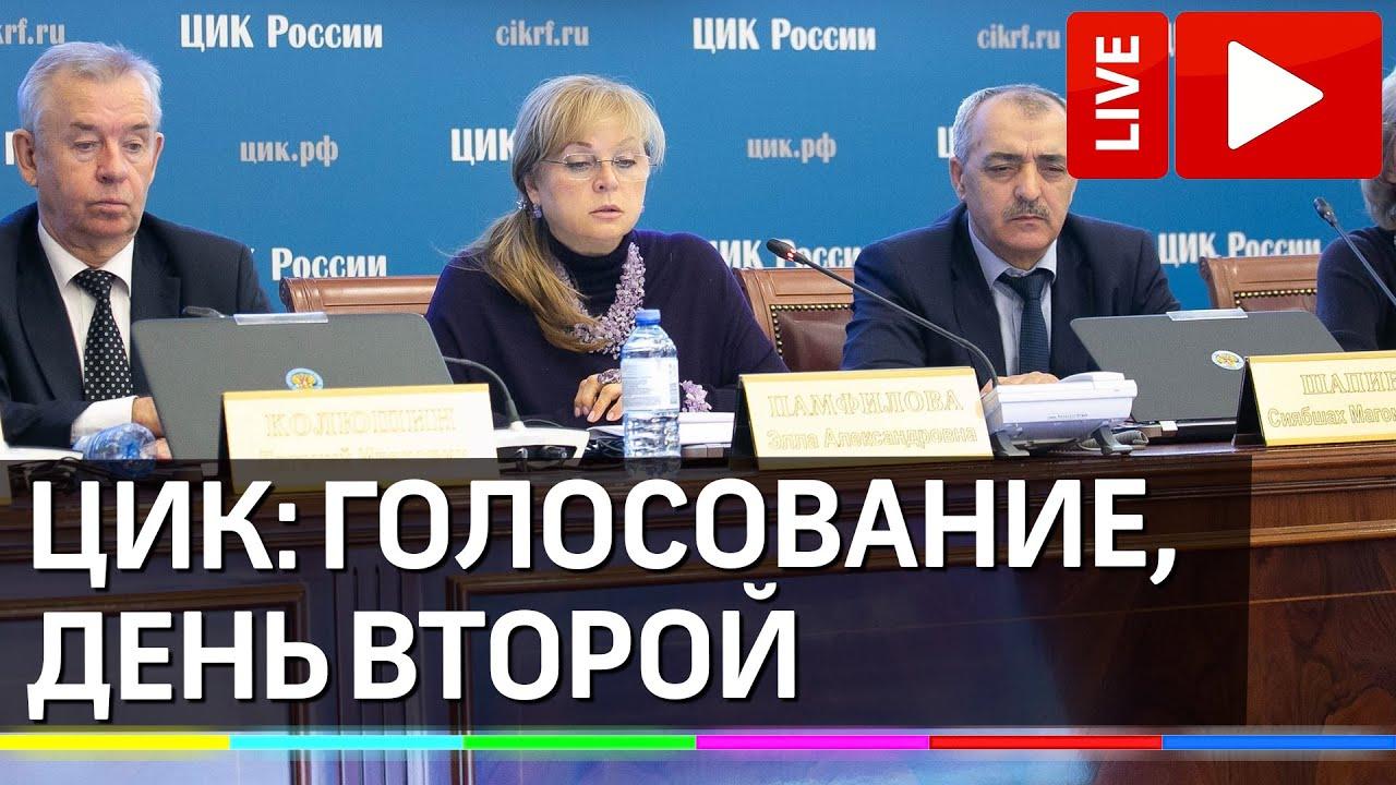 ЦИК: второй день голосования по поправкам к Конституции России. Прямая трансляция
