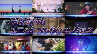 乃木坂のユニットコレクション2作目です! 今回は前回要望が多かった「...