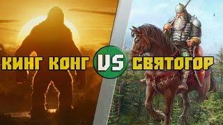Кинг Конг vs Святогор / King Kong vs Святогор-Богатырь - Кто Кого? [bezdarno]