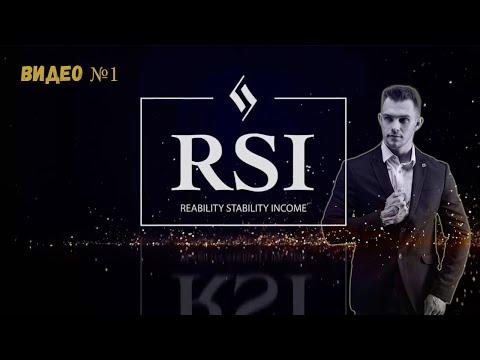 Предложение RSI базовая информация. Бизнес. Александр Коротков