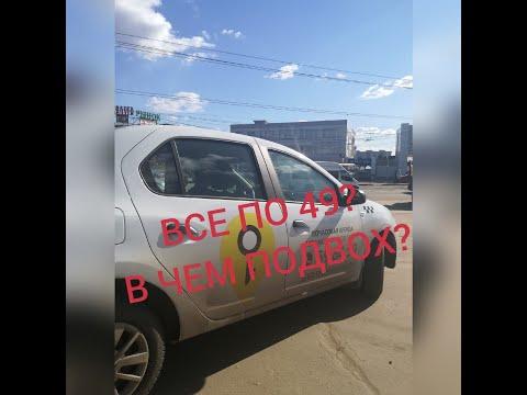 Авто за 49 рублей в час! Выгодно ли это? Все ли так как говорят?