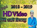 2018 - 2019 new gojol silpi MD mijanur molla  HD video