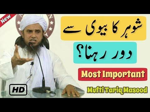 Shohar Ka Biwi Se Door Rehna | Mufti Tariq Masood (Most Important) - HD 1080p
