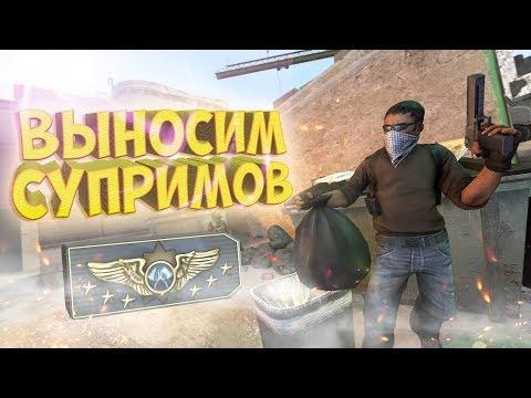 ВЫНОСИМ СУПРИМОВ В CS:GO | ДОРОГА К ГЛОБАЛУ!