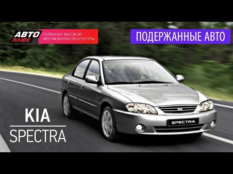 Подержанные автомобили - Kia Spectra, 2008 - АВТО ПЛЮС