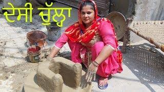 How to make clay stove ❤️ Desi Chulha ❤️ Matti ka Chulha ❤️ Primitive Technology ❤️ Village Stove