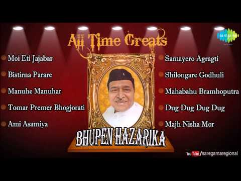 Moi Eti Jajabar | All Time Greats Bhupen Hazarika Assamese Songs Audio Jukebox | Dr. Bhupen Hazarika