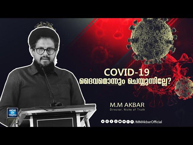 കോവിഡ്-19; ദൈവമൊന്നും ചെയ്യുന്നില്ലേ? Part-01 | MM Akbar | Light of Science 🧬