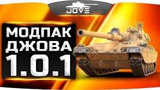 МОДПАК ДЖОВА ДЛЯ WOT 1.0.1 ● Самые свежие моды для танков