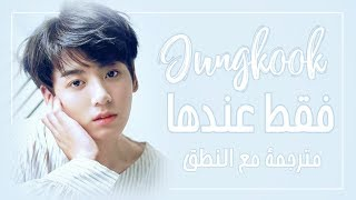 Jungkook (BTS) Only Then Roy Kim Cover Arabic Sub+Lyrics [مترجمة للعربية مع النطق] - Stafaband