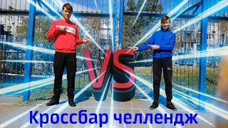 КРОССБАР ЧЕЛЛЕНДЖ НА ПОКАРАННЯ.//CROSSBAR CHALLENGE//Удари по ж*пе