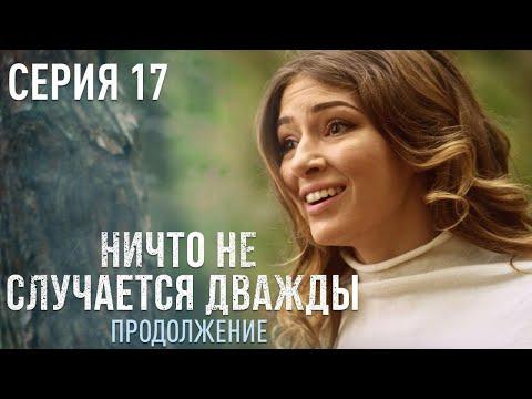 НИЧТО НЕ СЛУЧАЕТСЯ ДВАЖДЫ Продолжение 17 серия | Драма | Детектив